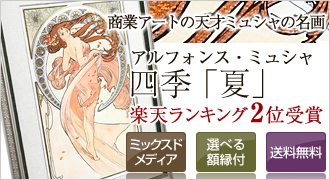 オペラ座の天井画