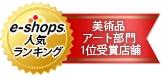 E-SHOPSランキング受賞