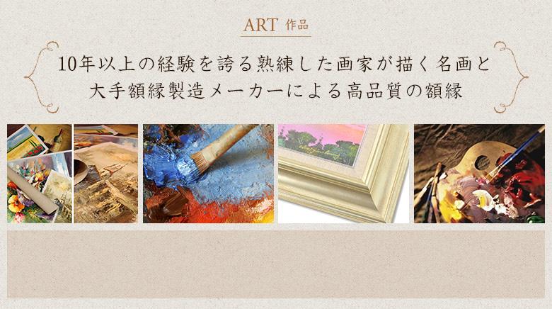 ART作品 10年以上の経験を誇る熟練した画家が描く名画と大手額縁製造メーカーによる高品質の額縁