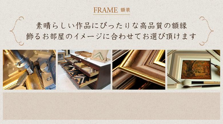 FRAME額装 素晴らしい作品にぴったりな高品質の額縁 飾るお部屋のイメージに合わせてお選び頂けます