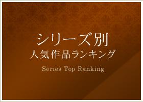 シリーズ別人気作品ランキング