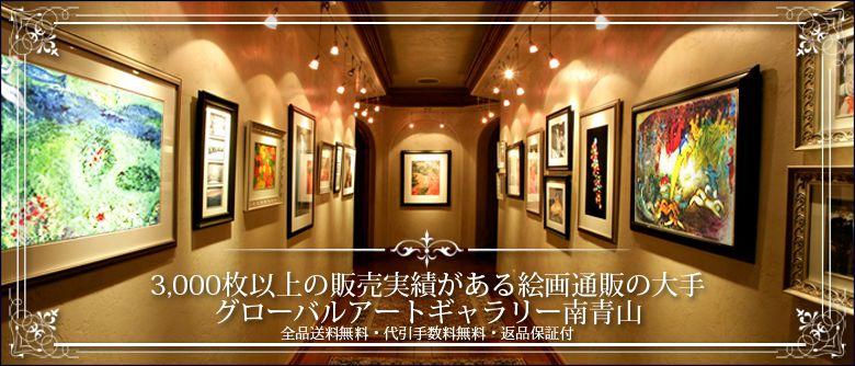 絵画販売のアートギャラリー南青山